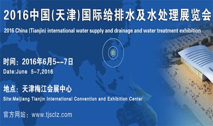 2016第六届中国(天津)国际给排水及水处理展