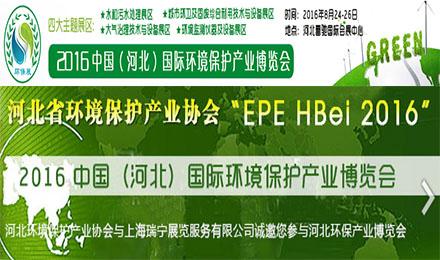 2016中国(河北)国际环境保护产业博览会