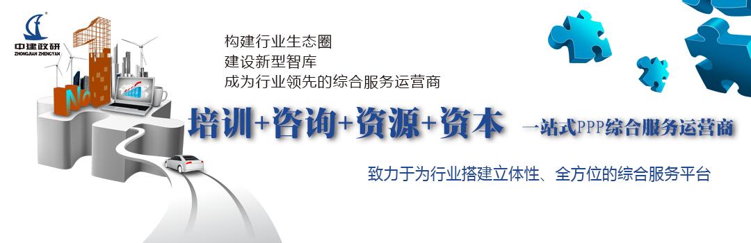 中建政研-2016取证班