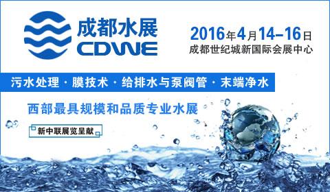 2016成都国际水展