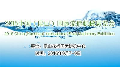 2016中国(昆山)国际流体机械展览会
