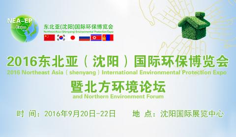 2016东北亚(沈阳)国际环保博览会暨北方环境论坛