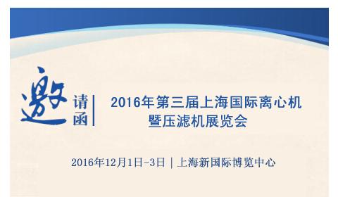 2016第三届上海国际离心机暨压滤机展览会