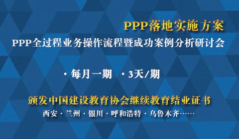 PPP落地实施方案、PPP全过程业务操作流程暨成功案例分析研讨会