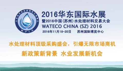 2016华东国际水展暨2016中国(苏州)水处理材料交易大会