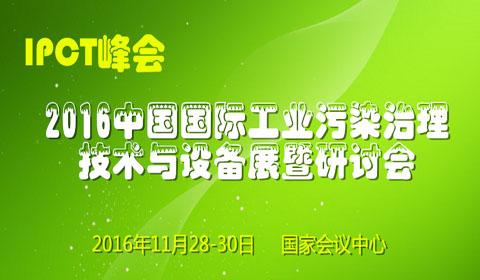 2016中国国际工业污染治理技术与设备展暨研讨会