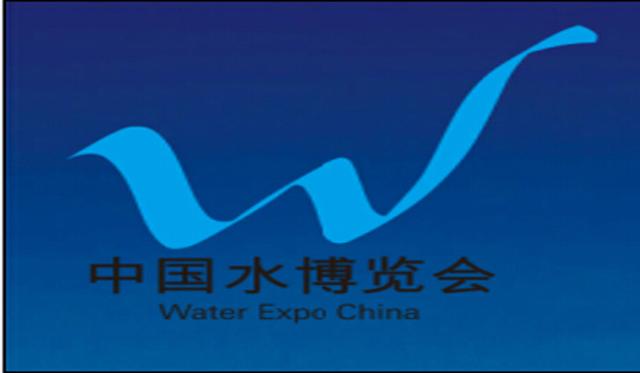 2016年中国水博览会