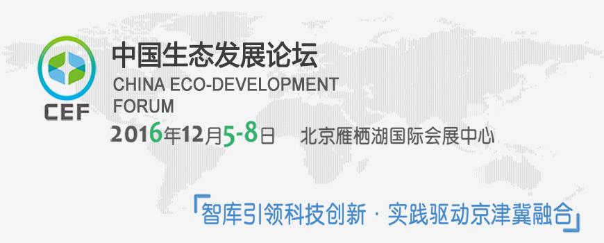 中国生态发展论坛