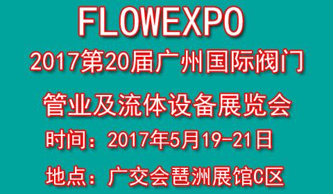 2017第20届广州国际阀门管业及流体设备展览会