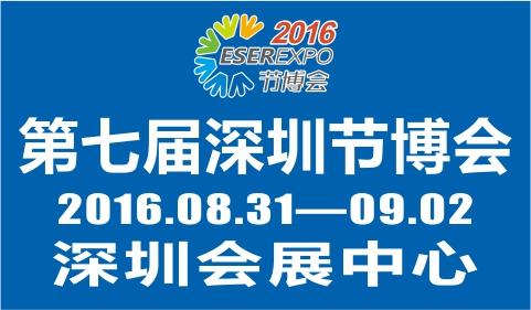 第七届中国(深圳)国际节能减排博览会