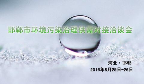 邯郸市环境污染治理供需对接洽谈会