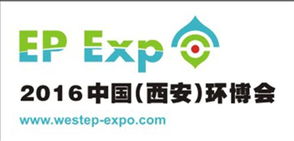 2016第二届西安国际环保产业博览会