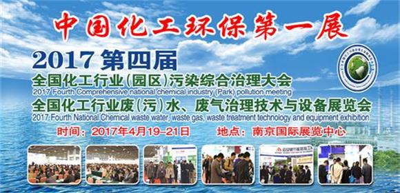 2017第四届全国化工行业废(污)水、废气治理技术与设备展览会