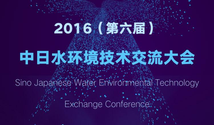 第六届中日水环境技术交流会