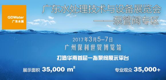 2017 GD Water 广东水处理技术与设备展览会