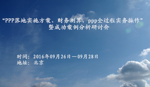 """PPP落地实施方案、财务测算、ppp全过程实务操作"" 暨成功案例分析研讨会"