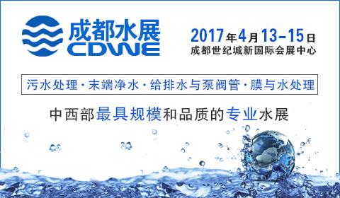 2017第十三届成都国际水展