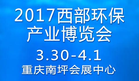 第五届中国西部环保产业博览会暨高峰论坛