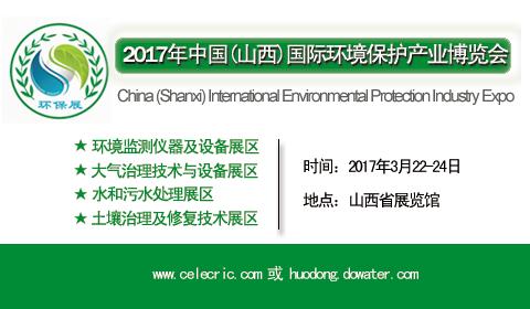 2017中国(山西)国际环境保护产业博览会