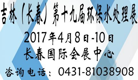 2017年吉林(长春)第十九届给排水�p水处理及泵阀管道展览会