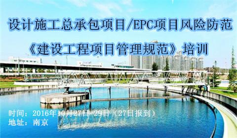 新形势下设计施工总承包项目/EPC项目风险防范与《建设工程项目管理规范》培训