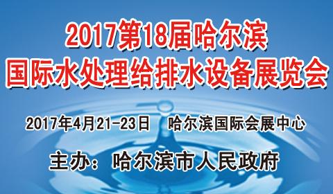 2017第18届中国哈尔滨国际水处理给排水设备及泵阀门管道展览会
