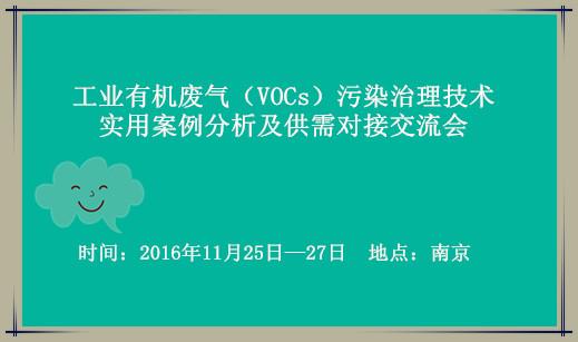 工业有机废气(VOCs)污染治理技术实用案例分析及供需对接交流会