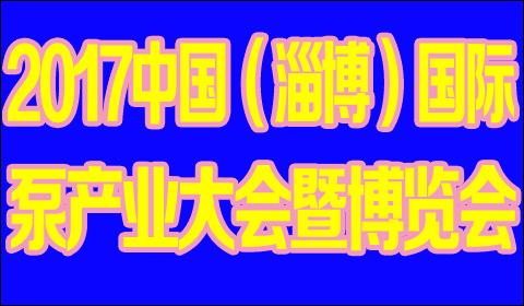 2017中国(淄博)国际泵产业大会暨博览会