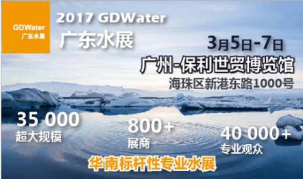 2017 广州国际水处理技术与设备展览会