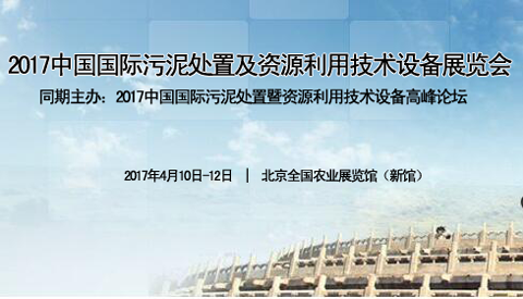 2017中国国际污泥处置及资源利用技术设备展览会