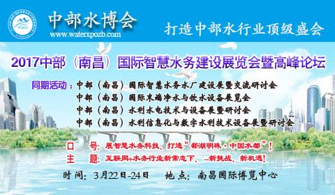 2017中部(南昌)水环境与饮水净水设备展览会