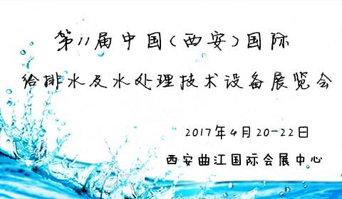 第11届中国(西安)国际给排水及水处理技术设备展览会