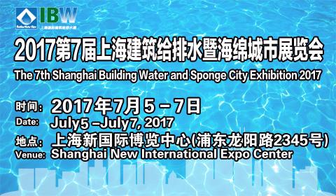 2017第7届上海建筑给排水及城市管网工程展览会
