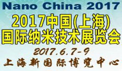 2017上海国际纳米技术展览会