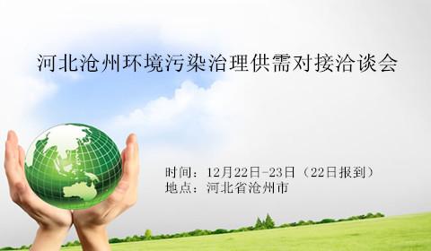 河北沧州环境污染治理供需对接洽谈会