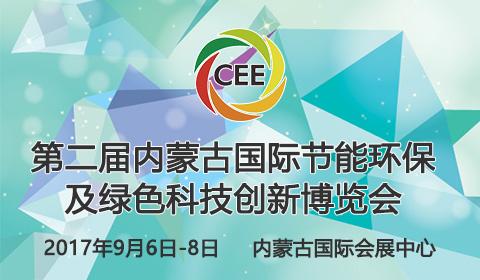 2017第二届中国内蒙古国际节能环保及绿色科技创新博览会