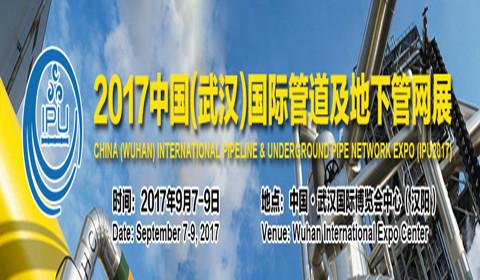 2017中国(武汉)国际管道及地下管网展
