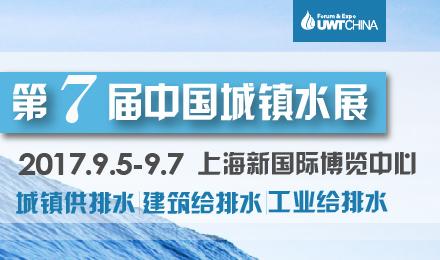2017上海国际城镇给排水水处理展览会
