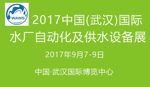 2017中国(武汉)国际水厂自动化及供水设备展