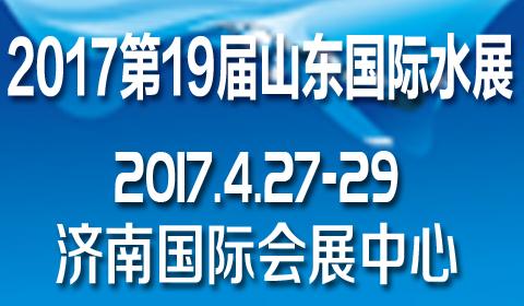 2017第19届山东国际给排水、水处理及管泵阀展览会