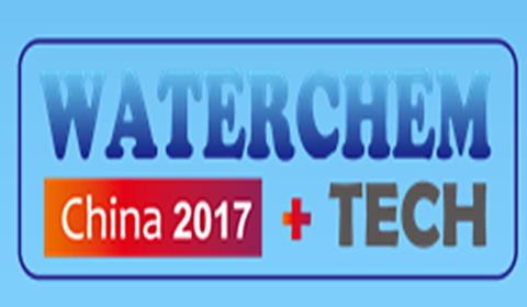 2017中国国际工业水处理技术及装备展览会暨2017(第十三届)中国国际水处理化学品展览会