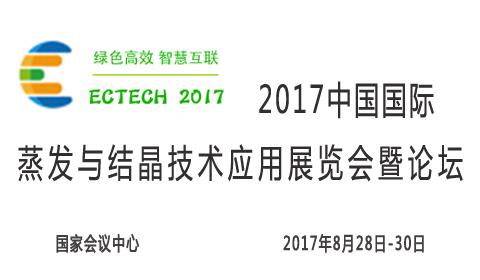 2017中国国际2017中国国际蒸发与结晶技术应用展览会暨论坛