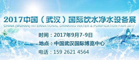 2017中国(武汉)国际饮水净水设备展