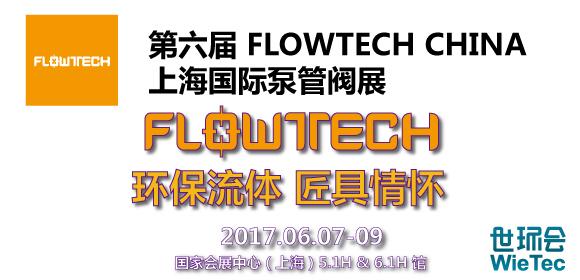 第六届 FLOWTECH CHINA上海国际泵管阀展览会