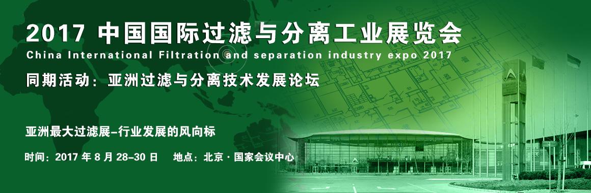 2017中国国际过滤与分离工业展览会