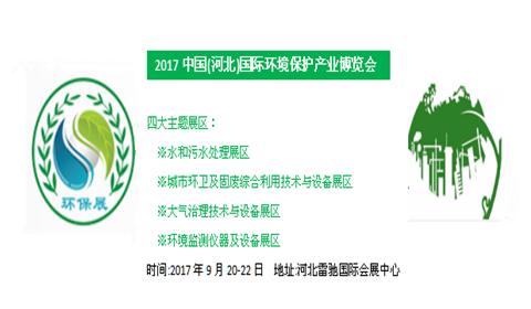 2017中国(河北)国际环境保护产业博览会