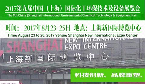 2017第九届中国(上海)国际化工环保技术及设备展览会