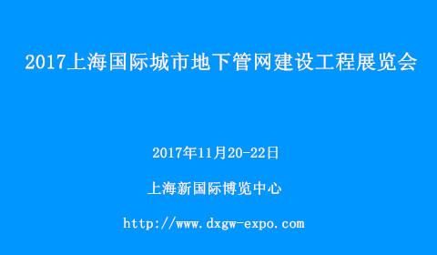 2017上海国际城市地下管网建设工程展览会