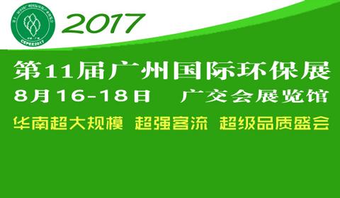 2017第十一届中国广州国际水处理技术设备展览会