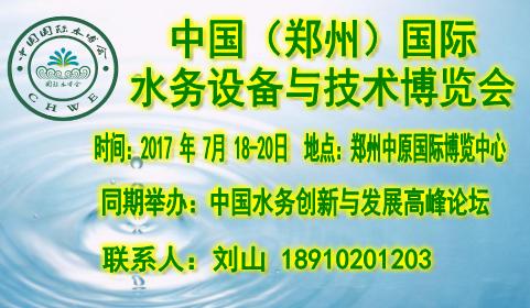 第二届中国(郑州)国际水务设备与技术博览会